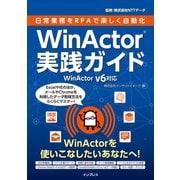 日常業務をRPAで楽しく自動化 WinActor実践ガイド WinActor v6対応(インプレス) [電子書籍]