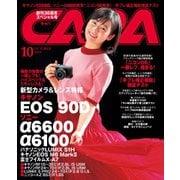 CAPA(キャパ) 2019年10月号(学研プラス) [電子書籍]