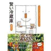 賢い冷蔵庫 ラクするためのおいしい下ごしらえ(NHK出版) [電子書籍]