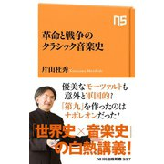 革命と戦争のクラシック音楽史(NHK出版) [電子書籍]