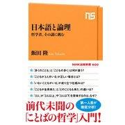 日本語と論理 哲学者、その謎に挑む(NHK出版) [電子書籍]