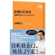 世襲の日本史 「階級社会」はいかに生まれたか(NHK出版) [電子書籍]
