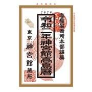 令和2年神宮館高島暦(神宮館) [電子書籍]