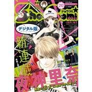 Sho-Comi 2019年20号(2019年9月20日発売)(小学館) [電子書籍]