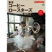 別冊Lightning Vol.215 東京コーヒーロースターズ(ヘリテージ) [電子書籍]
