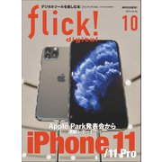 flick! 2019年10月号(エイ出版社) [電子書籍]