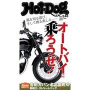 Hot-Dog PRESS no.248 オートバイに乗ろうぜ!(講談社) [電子書籍]