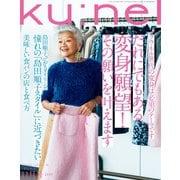 Ku:nel (クウネル) 2019年 11月号 (だれにでもあります変身願望! その願いを叶えます)(マガジンハウス) [電子書籍]