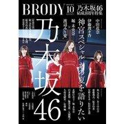 BRODY 2019年10月号(白夜書房) [電子書籍]