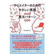 クリエイターのためのやさしい英語&英文パターン1500(ビー・エヌ・エヌ) [電子書籍]
