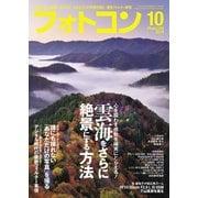 フォトコン2019年10月号(日本写真企画) [電子書籍]