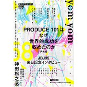 yom yom vol.58(2019年10月号)(新潮社) [電子書籍]