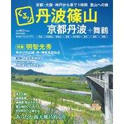 くるり丹波篠山 京都丹波+舞鶴(西日本出版社) [電子書籍]