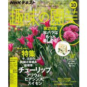 NHK 趣味の園芸 2019年10月号(NHK出版) [電子書籍]