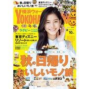 YokohamaWalker横浜ウォーカー2019年10月号(KADOKAWA) [電子書籍]