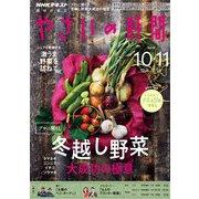 NHK 趣味の園芸 やさいの時間 2019年10月・11月号(NHK出版) [電子書籍]