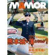 MamoR(マモル) 2019年11月号(扶桑社) [電子書籍]