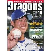 月刊 Dragons ドラゴンズ 2019年10月号(中日新聞社) [電子書籍]