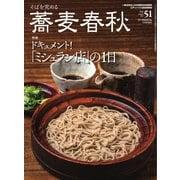 蕎麦春秋 vol.51(リベラルタイム出版社) [電子書籍]