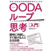 OODAループ思考(入門)―――日本人のための世界最速思考マニュアル(ダイヤモンド社) [電子書籍]