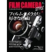 FILM CAMERA STYLE Vol.5(ヘリテージ) [電子書籍]