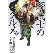 漫画版 野武士のグルメ 新装版 (下)(幻冬舎コミックス) [電子書籍]