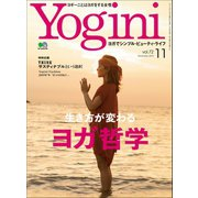 Yogini(ヨギーニ) (2019年11月号 Vol.72)(エイ出版社) [電子書籍]