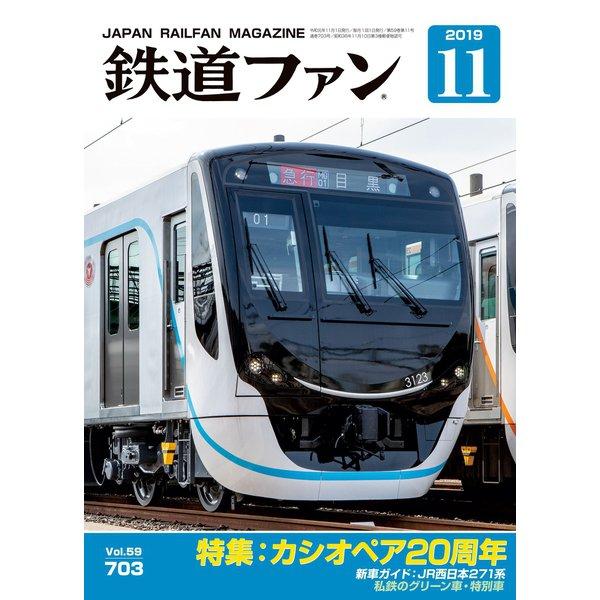 鉄道ファン2019年11月号(交友社) [電子書籍]