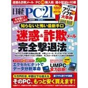 日経PC21(ピーシーニジュウイチ) 2019年11月号(日経BP社) [電子書籍]