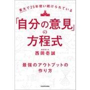 東大で25年使い続けられている「自分の意見」の方程式 最強のアウトプットの作り方(KADOKAWA) [電子書籍]