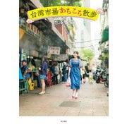 台湾市場あちこち散歩(KADOKAWA) [電子書籍]
