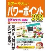 世界一やさしいパワーポイント 2019 2016/2013対応(インプレス) [電子書籍]