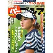 週刊 パーゴルフ 2019/10/8号(グローバルゴルフメディアグループ) [電子書籍]