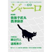 ジャーロ No. 69(光文社) [電子書籍]