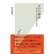 江戸の終活~遺言からみる庶民の日本史~(光文社) [電子書籍]
