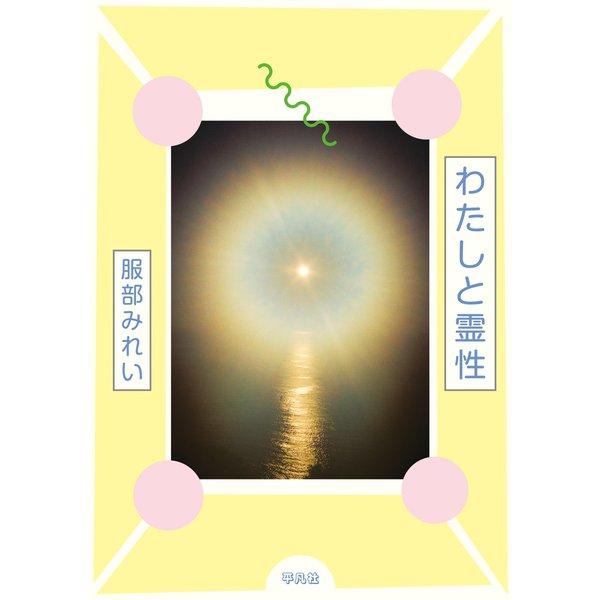 わたしと霊性(平凡社) [電子書籍]