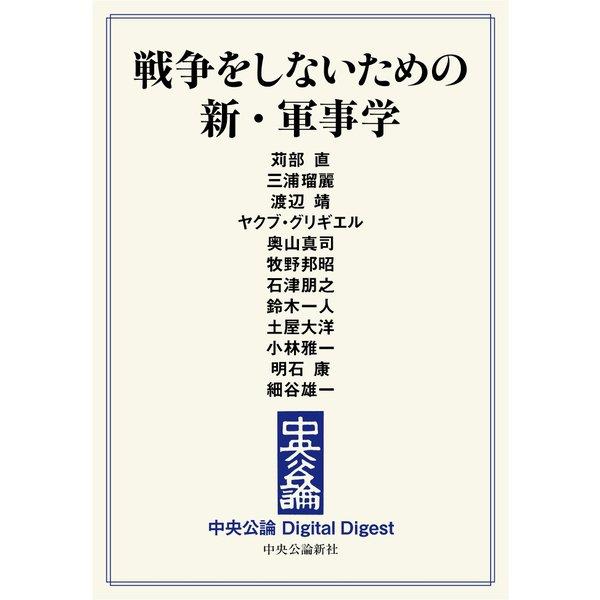 中公DD 戦争をしないための 新・軍事学(中央公論新社) [電子書籍]