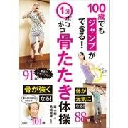 1分ポコポコ骨たたき体操 100歳でもジャンプができる!(講談社) [電子書籍]