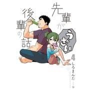 先輩がうざい後輩の話(4)(一迅社) [電子書籍]
