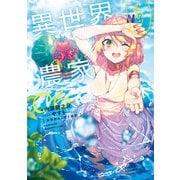 異世界のんびり農家 06(KADOKAWA) [電子書籍]
