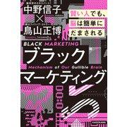 ブラックマーケティング 賢い人でも、脳は簡単にだまされる(KADOKAWA) [電子書籍]