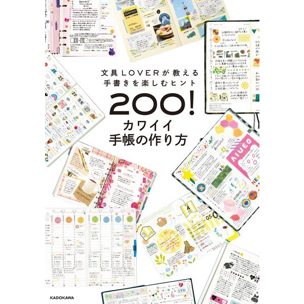 文具LOVERが教える手書きを楽しむヒント200! カワイイ手帳の作り方(KADOKAWA) [電子書籍]