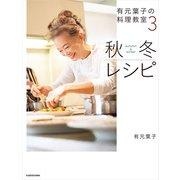 有元葉子の料理教室3 秋冬レシピ(KADOKAWA) [電子書籍]