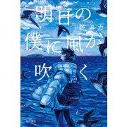明日の僕に風が吹く(KADOKAWA) [電子書籍]