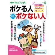 PHPからだスマイル2019年9月号 ボケる人 vs. ボケない人(PHP研究所) [電子書籍]