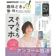 NHK 趣味どきっ!(火曜) そろそろスマホ 2019年10月~11月(NHK出版) [電子書籍]