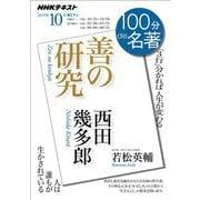 NHK 100分 de 名著 西田幾多郎「善の研究」 2019年10月(NHK出版) [電子書籍]