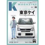 K MAGAZINE Vol.3(芸文社) [電子書籍]