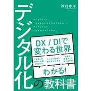 デジタル化の教科書(秀和システム) [電子書籍]