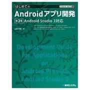 TECHNICAL MASTER はじめてのAndroidアプリ開発 Android Studio3対応 第3版(秀和システム) [電子書籍]